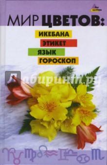 Мир цветов: икебана, этикет, язык, гороскоп