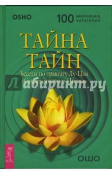 Тайна тайн. Беседы по трактату Лу-Цзы Секрет Золотого Цветка