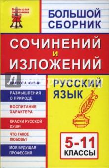 Большой сборник сочинений и изложений. Русский язык. 5-11 классы