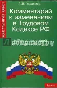 Комментарий к изменениям в Трудовом кодексе РФ (с учетом изменений от 30 июня 2006 года)