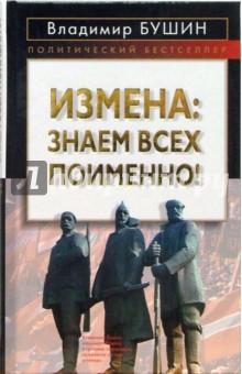 Бушин Владимир Сергеевич Измена: знаем всех поименно!