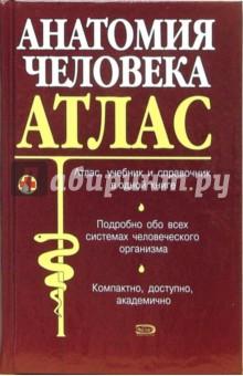 Анатомия человека: Атлас