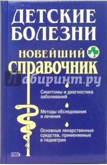 Самарина В.Н. Детские болезни. Новейший справочник