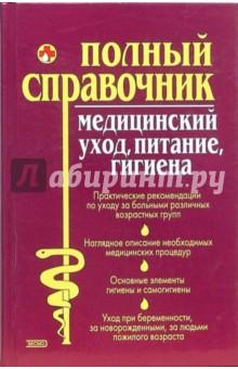 Медицинский уход, питание, гигиена: Полный справочник