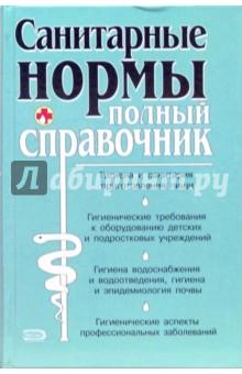 Елисеев Юрий Санитарные нормы:  Полный справочник