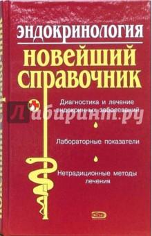 Багрий А.В. Эндокринология. Новейший справочник
