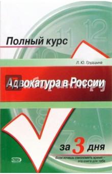 Адвокатура в России: Учебное пособие