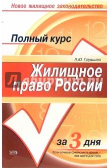 Жилищное право России: Краткий курс