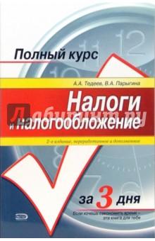 Налоги и налогообложение в россии учебник в а парыгина
