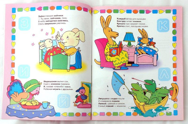 Иллюстрация 1 из 14 для Учись, малыш! Супернаклейки - Буланова, Олексяк, Александрова | Лабиринт - книги. Источник: Лабиринт