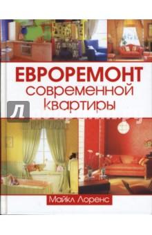 Евроремонт современной квартиры