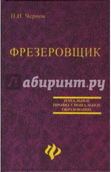 Фрезеровщик. Учебное пособие