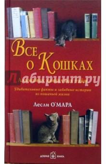 Все о кошках. Альманах кошачьих тайн