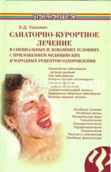 Санаторно-курортное лечение в специальных и домашних условиях