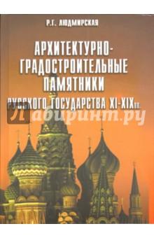 Архитектурно-градостроительные памятники XI-XIX веков