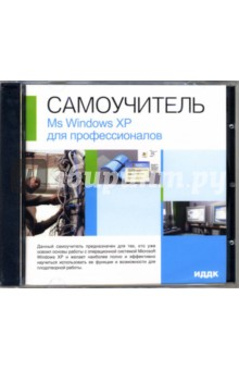 Ms Windows XP для профессионалов (CD-ROM)
