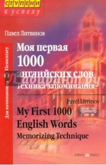 Моя первая 1000 английских слов. Техника запоминания от Лабиринт