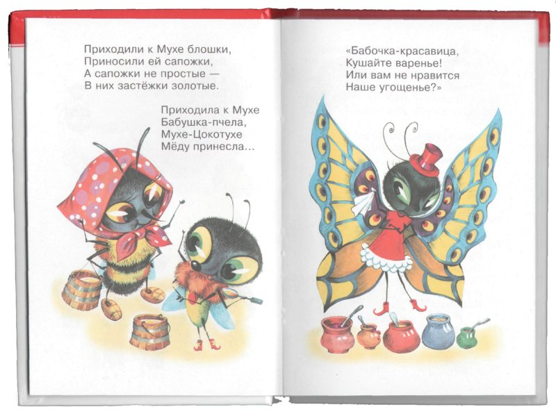 Иллюстрация 1 из 23 для Мойдодыр - Корней Чуковский   Лабиринт - книги. Источник: Лабиринт