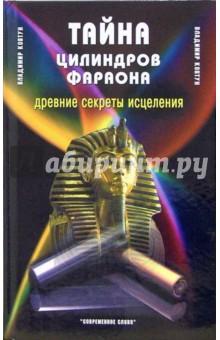 Тайна цилиндров фараона. Древние секреты исцеления