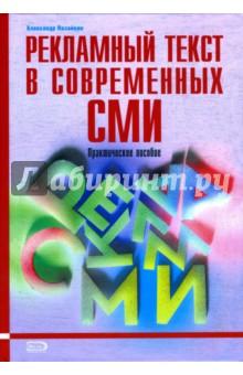 Назайкин Александр Рекламный текст в современных СМИ: Практическое пособие