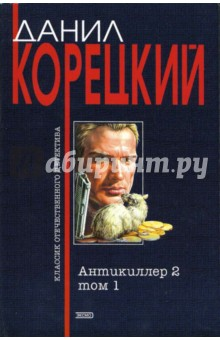 Антикиллер-2: Роман в 2 т.: Том 1