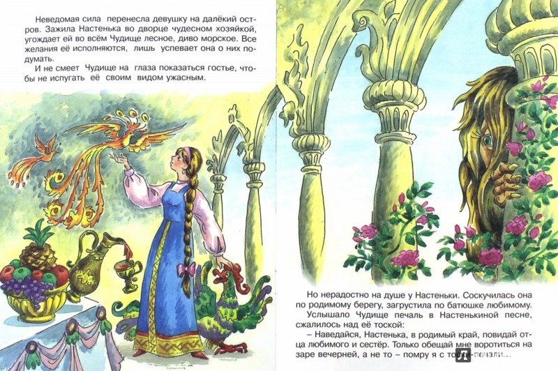 Иллюстрация 1 из 12 для Аленький цветочек - Сергей Аксаков | Лабиринт - книги. Источник: Лабиринт