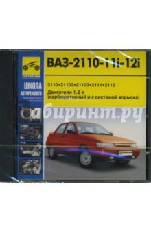 ВАЗ-2110-11i-12i