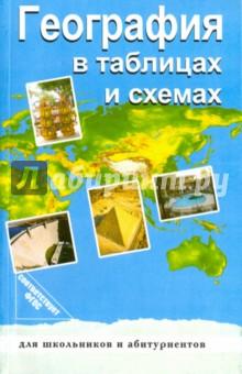 География в таблицах и схемах. ФГОС