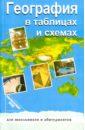 Чернова В.Г., Якубовская Н. А. География в таблицах и схемах. ФГОС