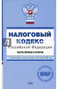 Налоговый кодекс РФ. Части первая и вторая. С изменениями и дополнениями на 30.11.2006 года