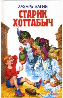 Старик Хоттабыч от Лабиринт