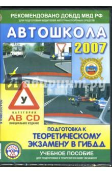 Автошкола-2007: Подготовка к теоретическому экзамену в ГИБДД (категории AB CD) (CD)