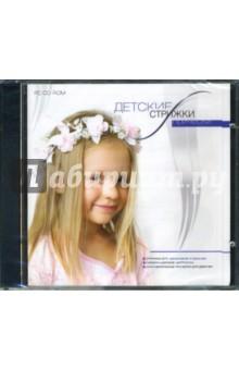 Детские стрижки и прически (CDpc)