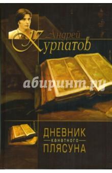 Дневник Канатного плясуна . Так говорил Заратустра. Книга для всех и ни для кого