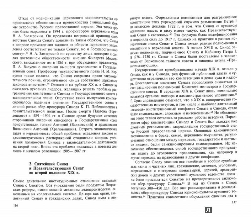 Иллюстрация 1 из 7 для Святейший Синод в системе высших и центральных государственных учреждений  пореформенной России - Светлана Алексеева | Лабиринт - книги. Источник: Лабиринт