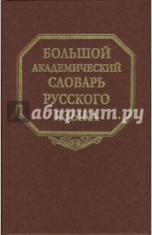 Большой академический словарь русского языка: Том 5. Деньга - Жюри