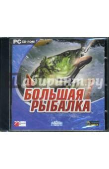 Большая рыбалка (CDpc)