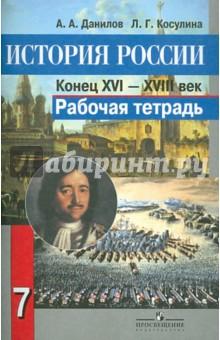 История россии учебник данилов косулина 7 класс