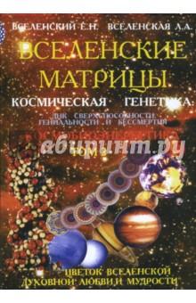 Вселенские матрицы. Том 2. Космическая генетика. ДНК сверхспособности, гениальности и бессмертияЭзотерические знания<br>Перед Вами уникальное издание по Космобиоэнергетике, представляющее одну из самых современных практик, разработанных и исследованных в течение 20 лет. <br>Учение Космобиоэнергетика включает в себя многочисленные аспекты философии разных религий, метафизики, астрономии, астрологии, медицины, Высшей Психологии и Психоэнергетики Человека.<br>Является одной из фундаментальных учений по энергоинформационному обмену, Психогенетическому Самопрограммированию и Энергоинформационной Медицины, отвечает на самые разнообразные вопросы, с Древних времен волнующие Человечество.<br>Эта работа является звеньями одного пути - пути Духовного Совершенствования Личности, через признания Высшего Космического Разума Бога, через выполнение Космических Законов Мироздания.<br>Прочитав и осознав книгу, и начав практиковать Вы довольно быстро обнаружите, что Ваша жизнь начинает изменяться в лучшую сторону, если точнее Вы стали сами ее позитивно программировать и взяли управление своей Судьбой в свои руки, т.е. Вам предоставляется возможность стать Творцом Своей Судьбы.<br>