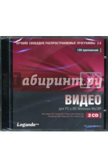 Видео для PC с Windows Me/XP (2CD)