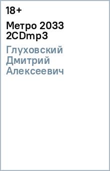 Глуховский Дмитрий Алексеевич Метро 2033 (2CDmp3)