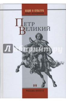 Анисимов Евгений Викторович Петр Великий