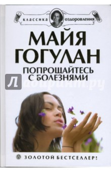 Гогулан Майя Федоровна Попрощайтесь с болезнями