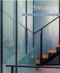 Оскар Ойеда: Архитектура в деталях: элементы