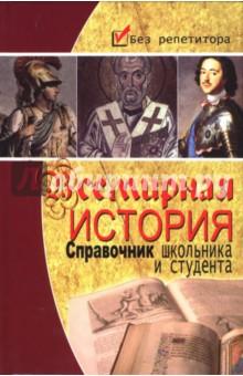 Всемирная история: справочник школьника и студента