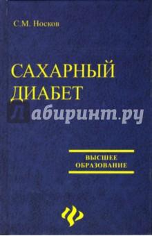 Носков Сергей Михайлович Сахарный диабет: Учебное пособие