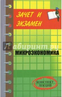 Шевчук Денис Александрович Микроэкономика. Конспект лекций