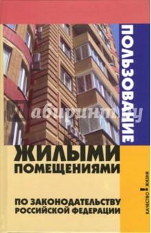 Багаев Андрей Николаевич Пользование жилыми помещениями по законодателству РФ