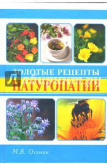 Оганян М. В. Золотые рецепты натуропатии