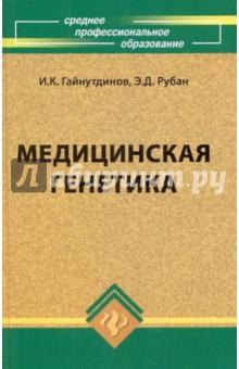 Рубан Элеонора Дмитриевна, Гайнутдинов Игорь Константинович Медицинская генетика